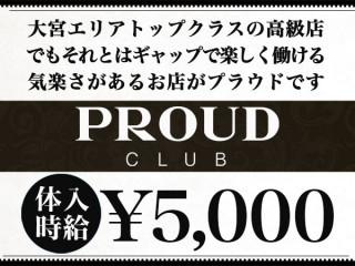 GRANDE/大宮画像68000