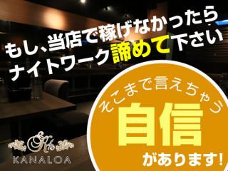 KANALOA/高田馬場画像94067
