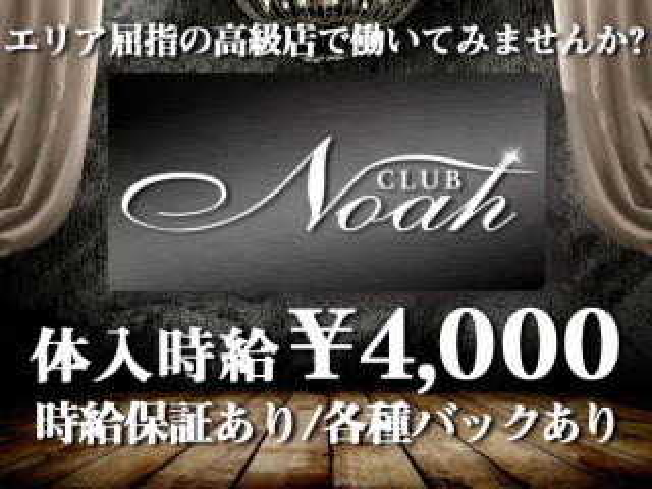 CLUB Noah/清水画像52067