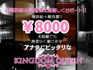 KINGDOM QUEEN/歌舞伎町画像50221