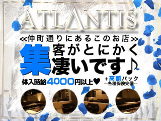 ATLANTIS/上野画像52815