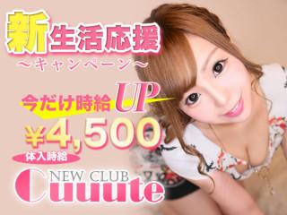 Cuuute/中野画像85300