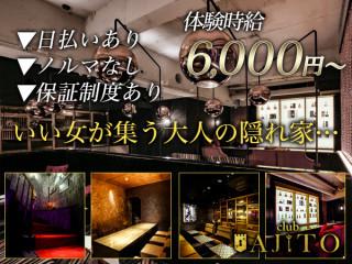 AJITO/梅田画像47648