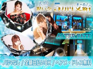 ALTERFATE/中野画像59431