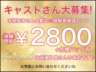 Armada/新潟駅前画像88250