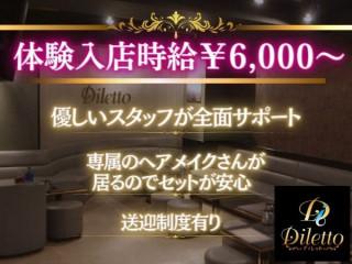 club Diletto/新潟駅前画像90526