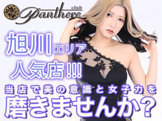 Panthere/旭川画像49940