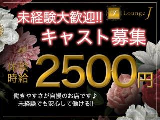 Lounge J/高崎画像66573