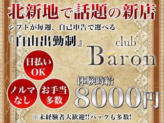 Baron/北新地画像72410