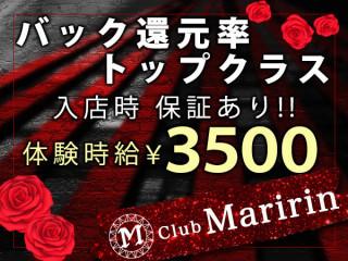 club MARIRIN/熊谷画像53691
