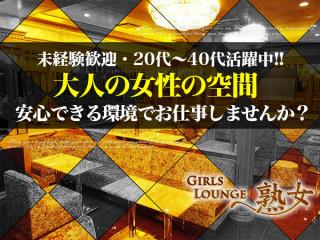 Girls Lounge 熟女/本八幡画像73757
