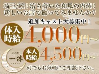 クラブ一休/川口画像68086