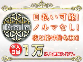 etoile(朝)/歌舞伎町画像58436
