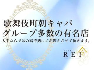 CLUB 令(朝)/歌舞伎町画像54348