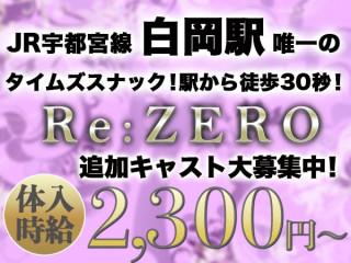 Re:ZERO/白岡画像58266