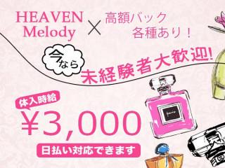 HEAVEN Melody/甲府画像70320