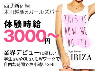 IBIZA/川越・本川越画像69480