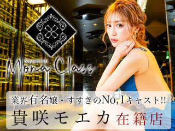 Mona Class/すすきの画像73152