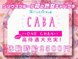 ONE CHAN -梅田-/梅田画像71447