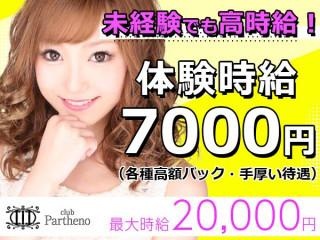 Partheno/ミナミ画像47668