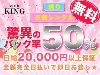 club KING/町田画像82858