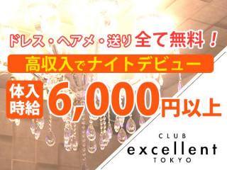excellent TOKYO/町田画像82875