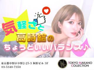 TNC/中野画像85179