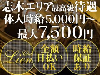 Lien/志木画像92080