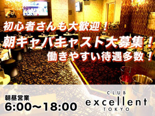 excellent TOKYO(朝)/町田画像93272