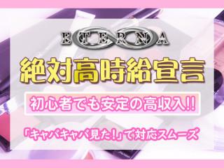 ETERNA/歌舞伎町画像75636