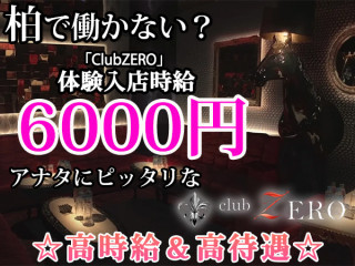 club Zero/柏画像80060