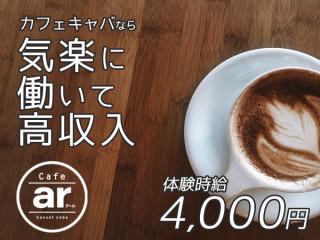 cafe ar/梅田画像85657