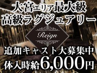 Reign/大宮画像77046