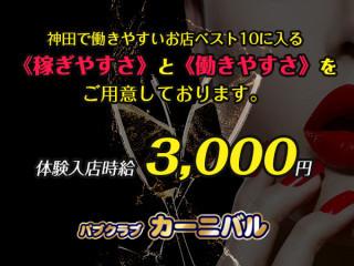 CARNIVAL/神田画像82827