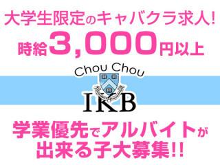 Chou Chou IKB/池袋駅(西口)画像88468