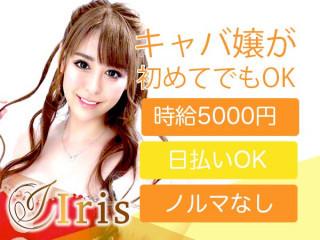 Iris/赤坂画像91442