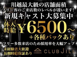 club Jill/川越・本川越画像84396