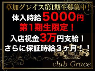 Grace/草加駅周辺画像85413