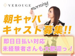 VEROUGE -morning-/歌舞伎町画像86498