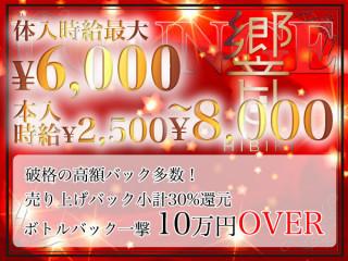 響 HIBIKI/錦糸町画像88481
