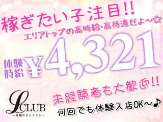 L CLUB/高崎画像55206