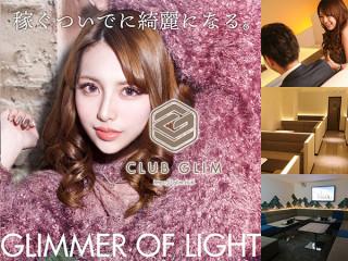 CLUB GLIM浜松店/浜松画像88810