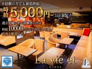 La vie et 銀座/銀座画像98127
