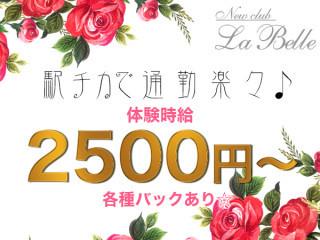 NewClub LaBelle/新潟駅前画像90740