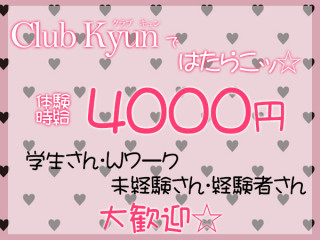 Club Kyun/新潟駅前画像90741