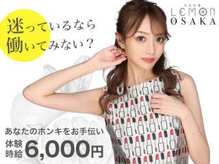 LEMON OSAKA/ミナミ画像92340
