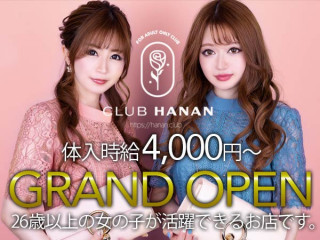 CLUB HANAN/浜松画像97215