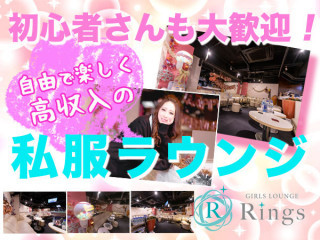Rings/立川画像99273