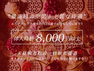 CLUB 蓮 上野/上野画像100972