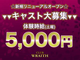 CLUB WRATIH/伊勢崎画像100474